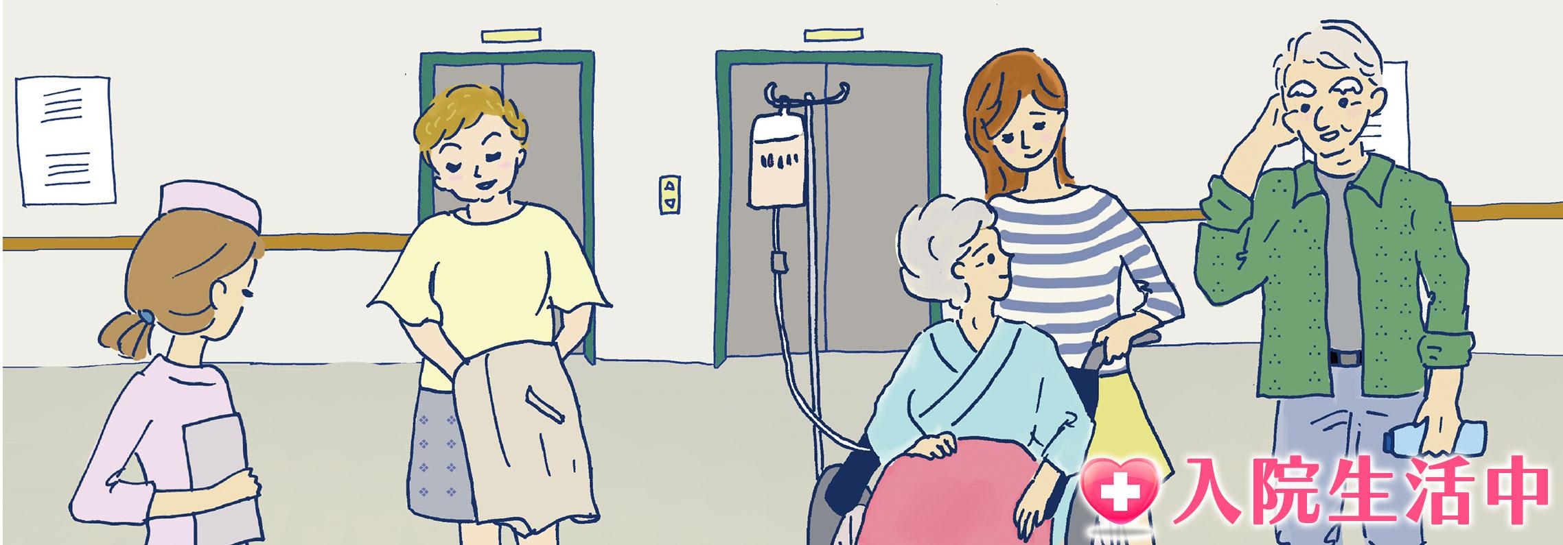入院生活中